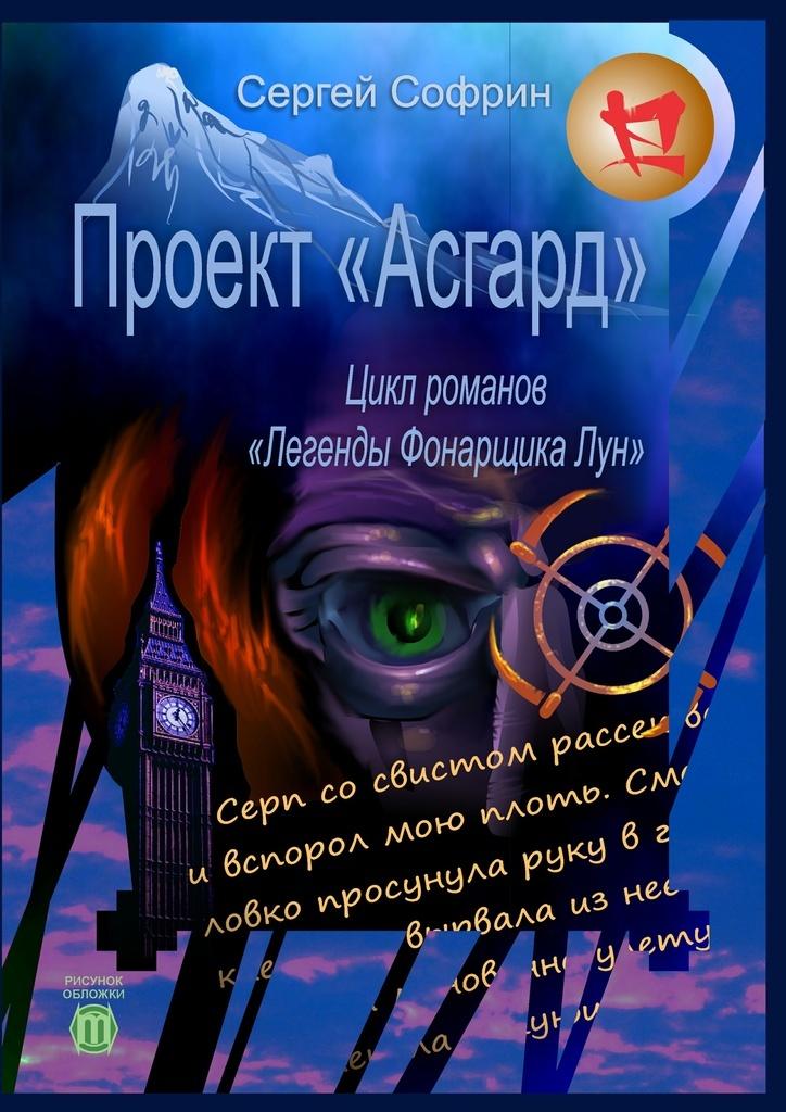Проект Асгард
