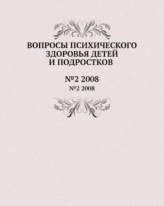 Н.М. Иовчук Вопросы психического здоровья детей и подростков. №2 2008 цена в Москве и Питере