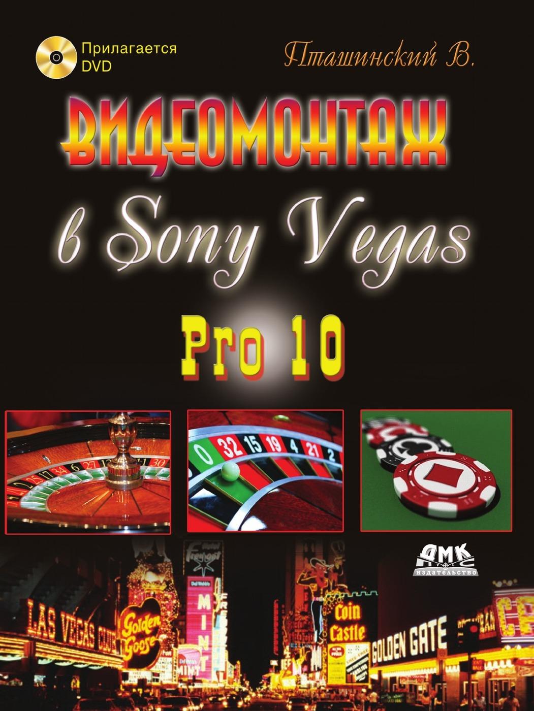 цена на В.С. Пташинский Видеомонтаж в Sony Vegas Pro 10