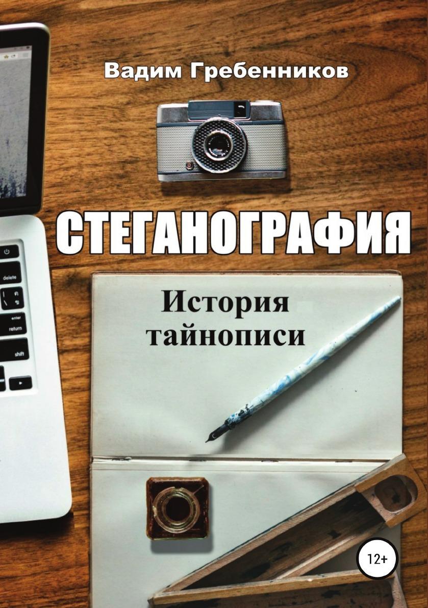Вадим Гребенников Стеганография. История тайнописи