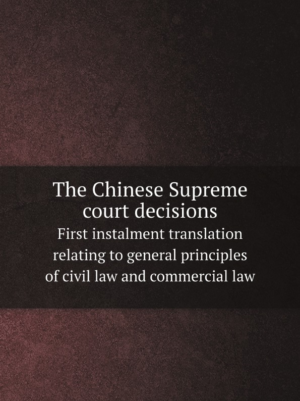 лучшая цена F. T. Cheng The Chinese Supreme court decisions. First instalment translation relating to general principles of civil law and commercial law