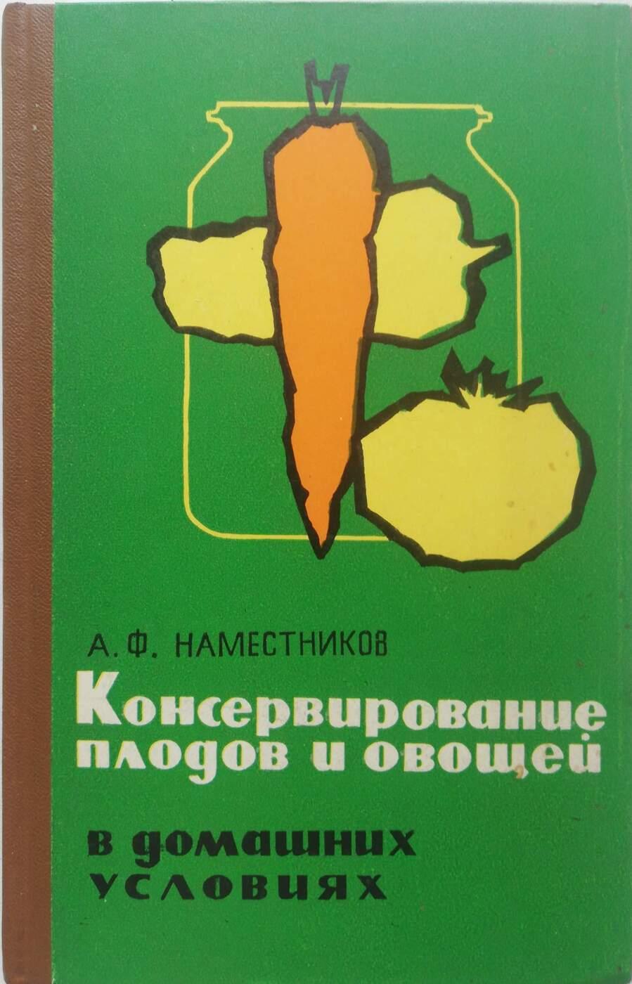 А. Наместников Консервирование плодов и овощей в домашних условиях
