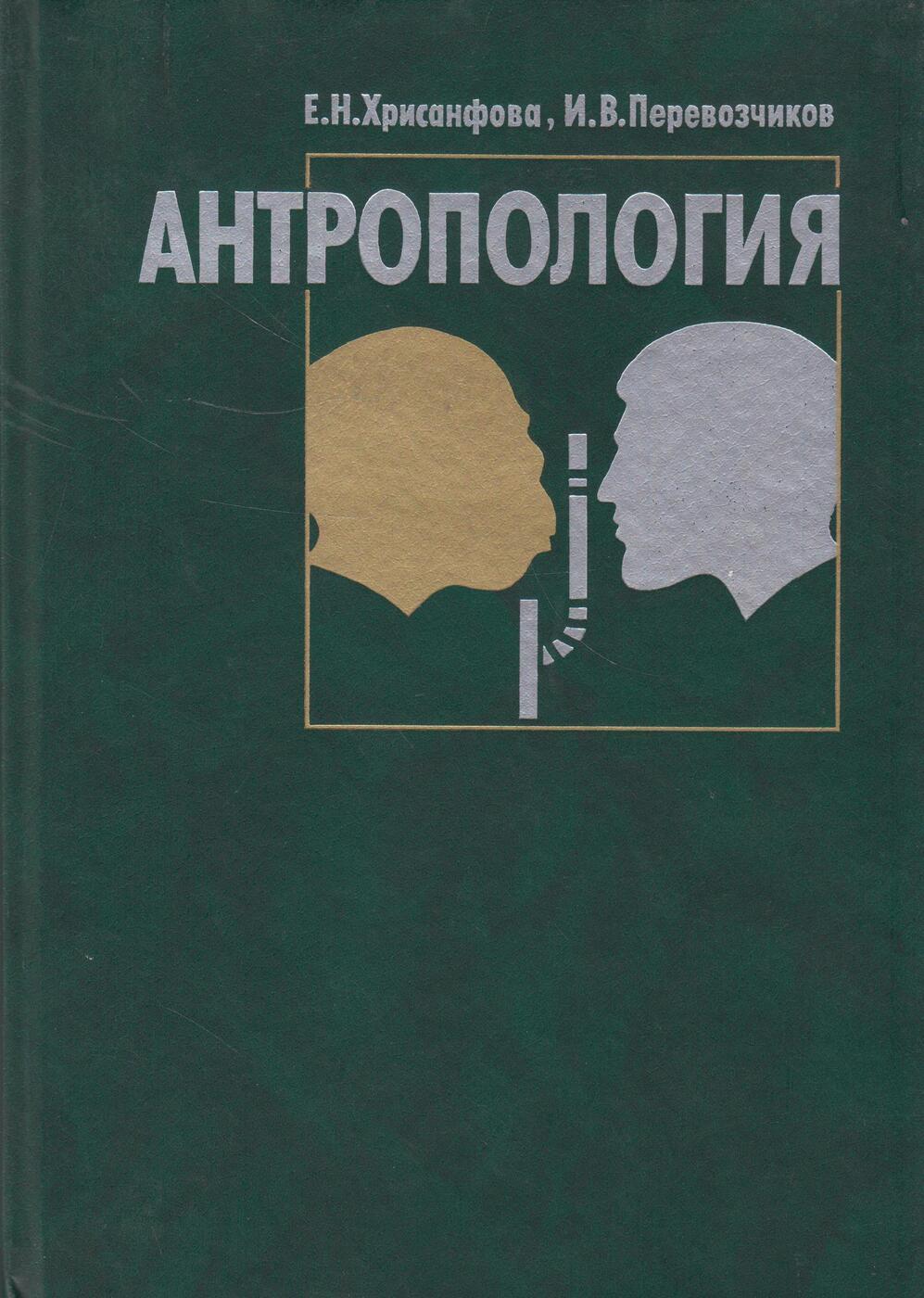 Антропология. Хрисанфова Елена Никол