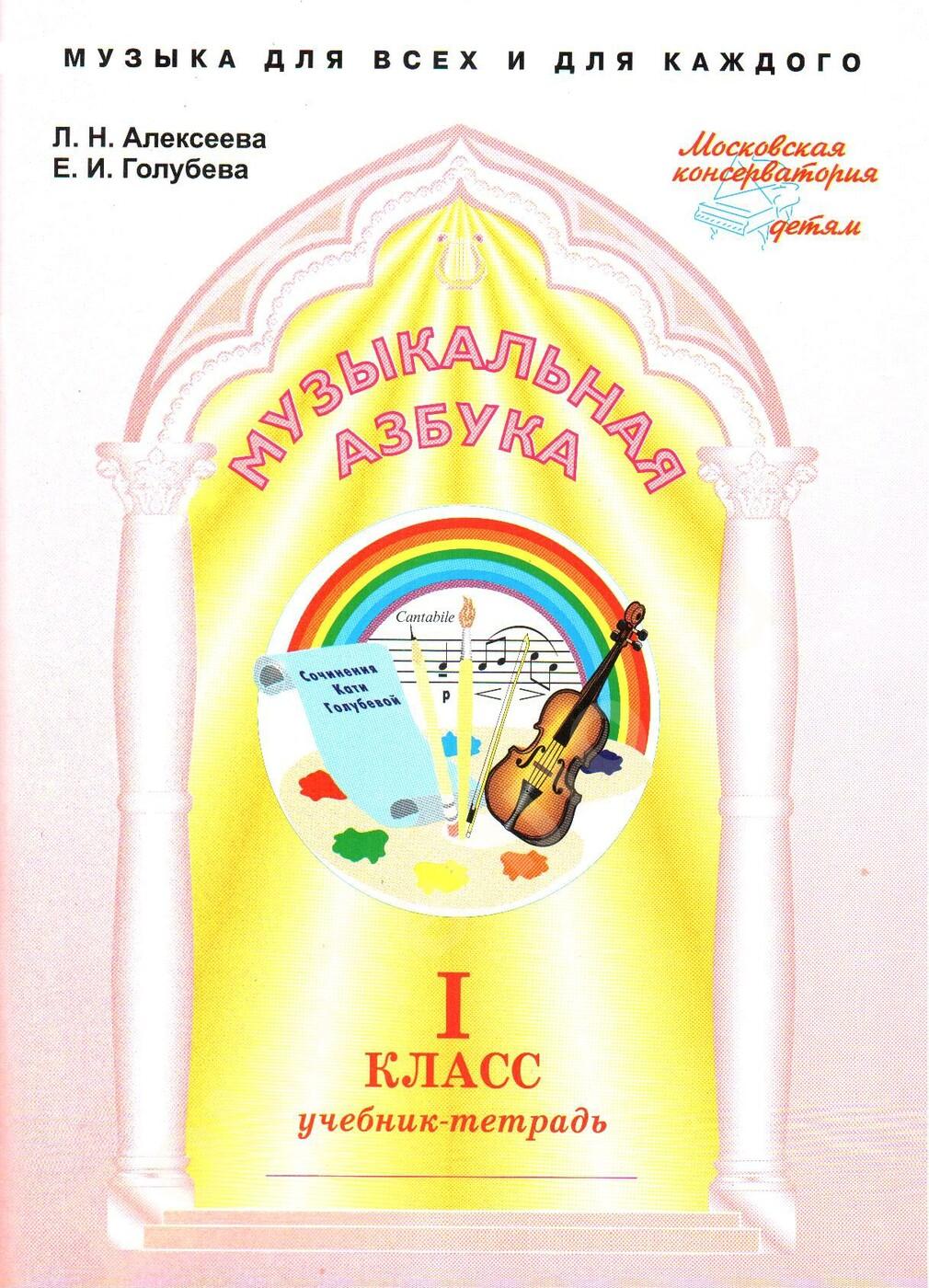 Музыкальная азбука 1 класс: учебник-тетрадь