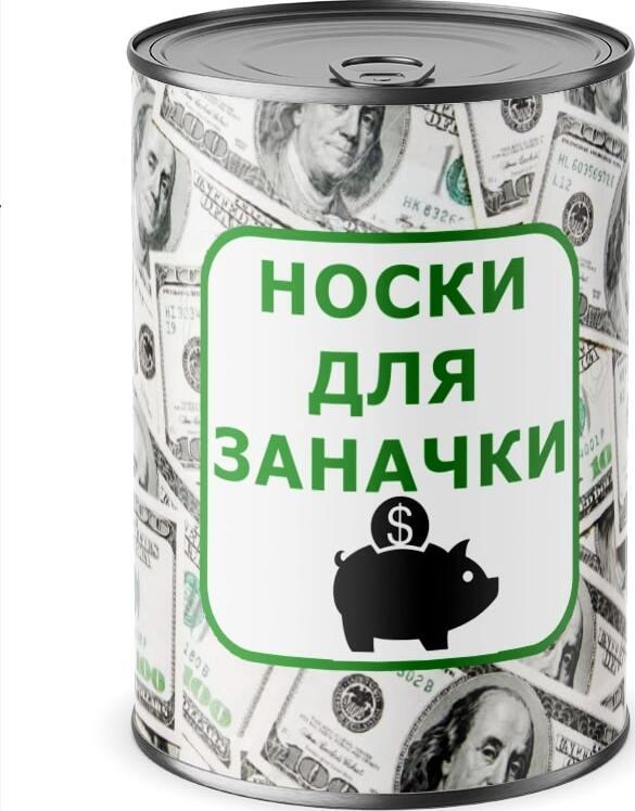 Носки в банке, Банки-подарки, Для заначки
