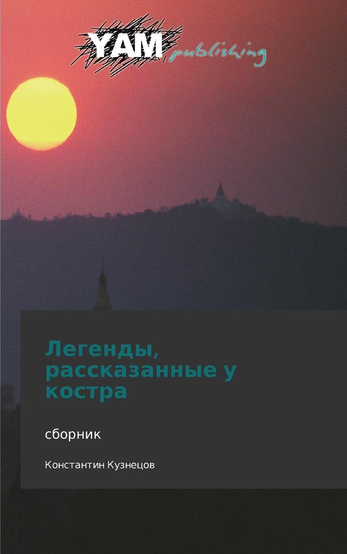 Kuznetsov Konstantin. Legendy, Rasskazannye U Kostra
