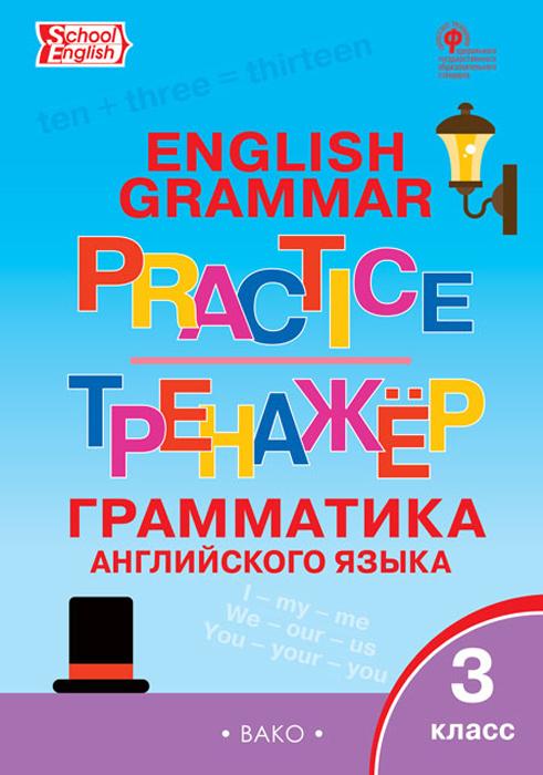 Английский язык. Грамматический  ...