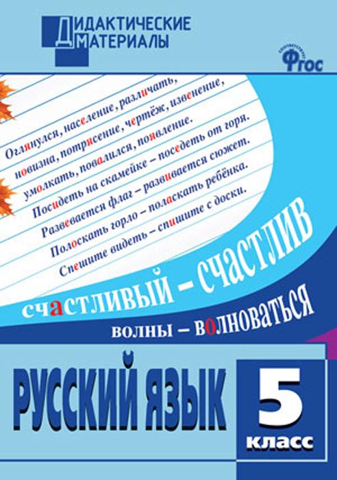 ДМ Русский язык 5 кл.  ...