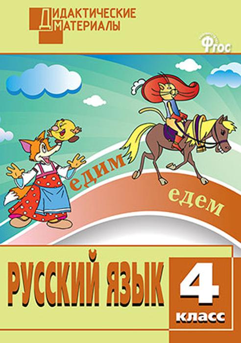 ДМ Русский язык 4 кл.  ...