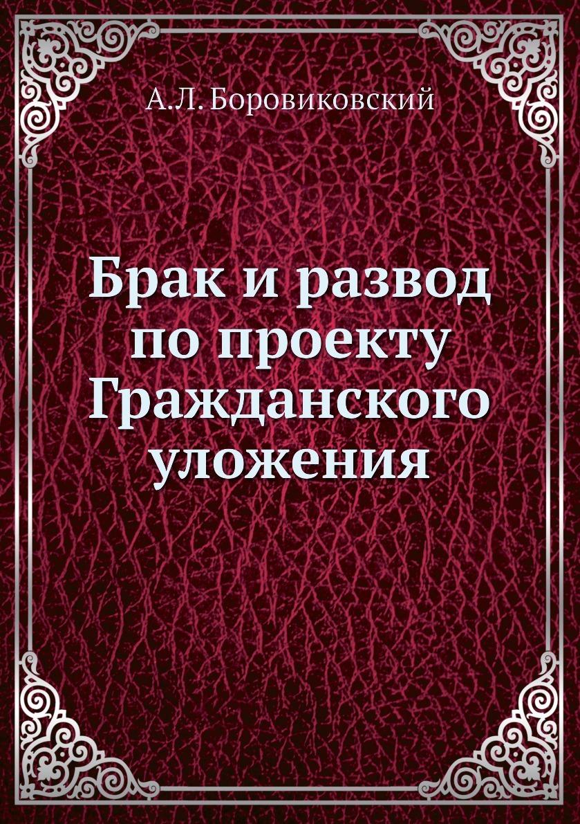 Брак и развод по проекту Гражданского уложения. А.Л. Боровиковский