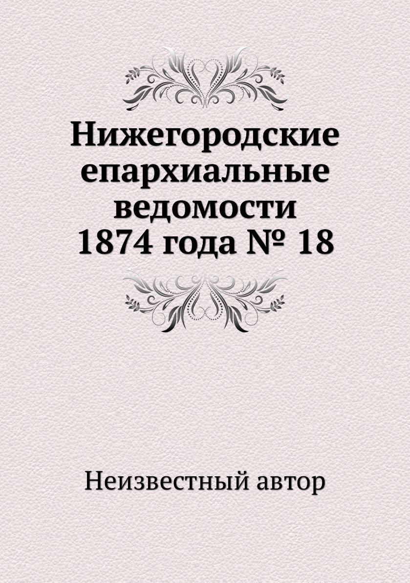 Нижегородские епархиальные ведомости 1874 года № 18