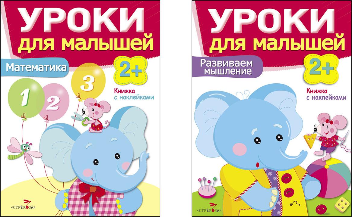 Математика. Развиваем мышление (комплект из 2 книг) | Семина И., Маврина Л.