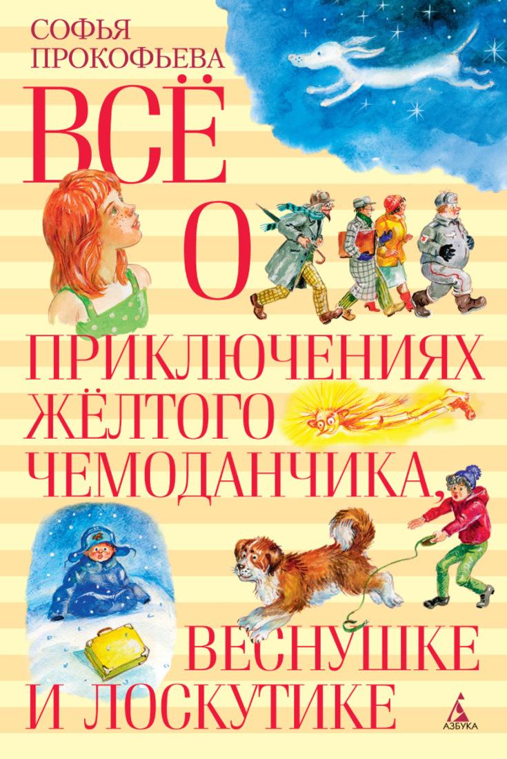 Приключения веснушки софья прокофьева thumbnail