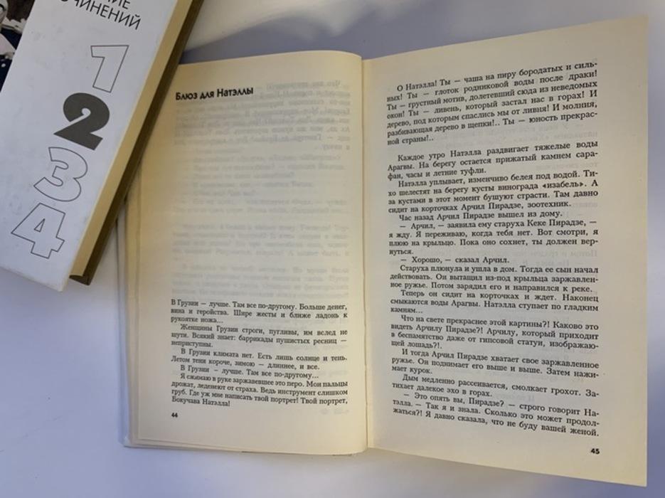Довлатов С.. Сергей Довлатов. Собрание сочинений в 4 томах (комплект из 4 книг)