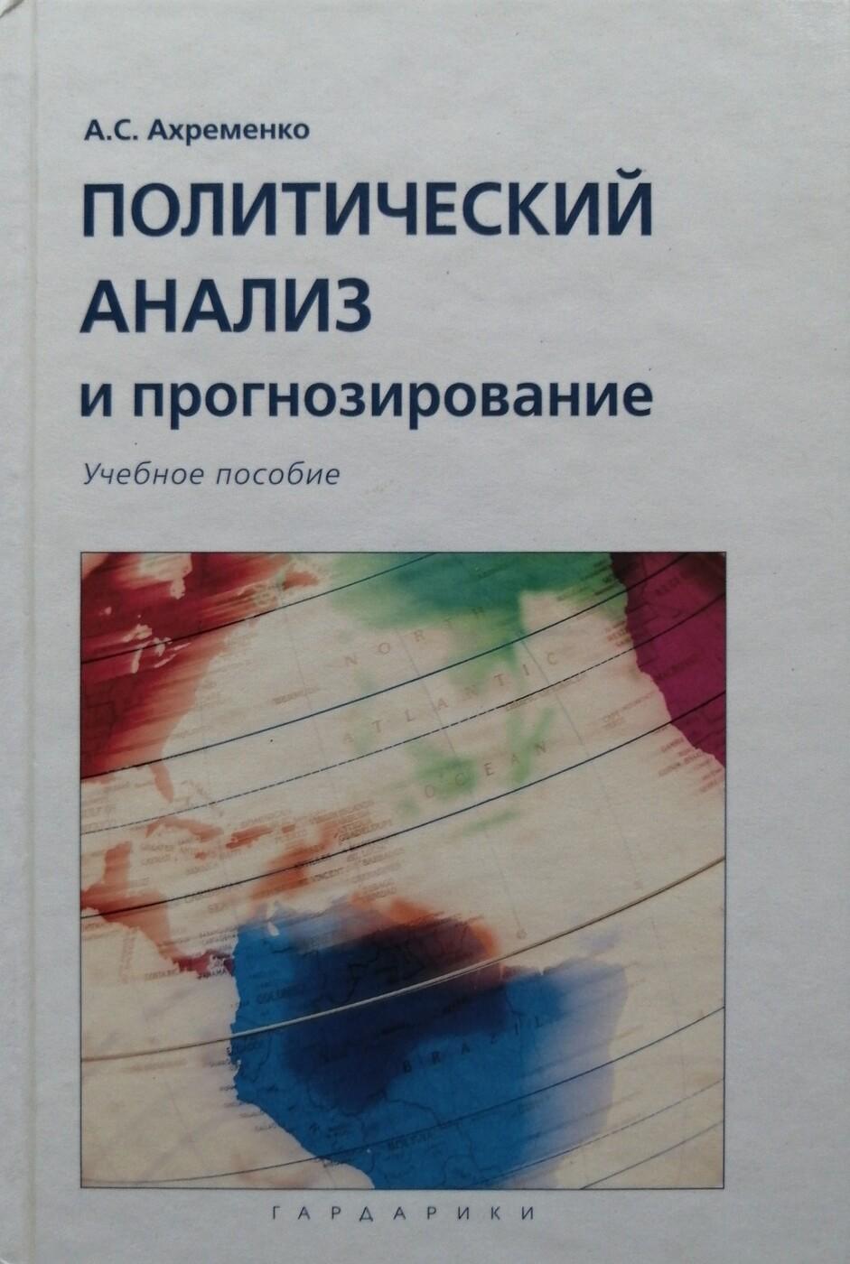 Ахременко Андрей. Политический анализ и прогнозирование