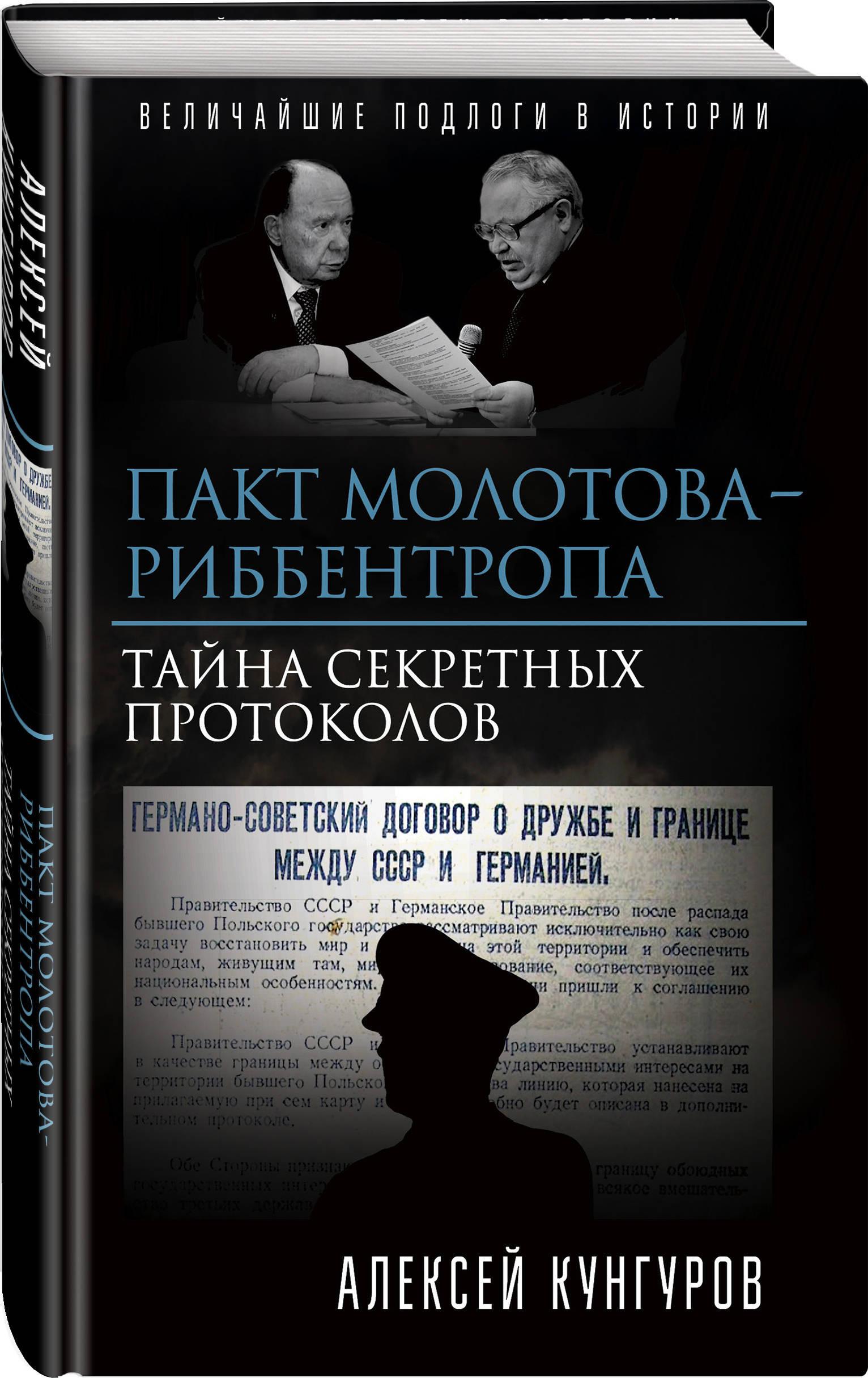 Пакт Молотова-Риббентропа. Тайна секретных протоколов | Кунгуров Алексей Анатольевич