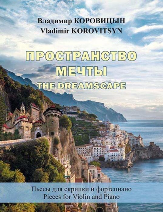 Коровицын В.. Пространство мечты. Пьесы для скрипки и фортепиано. Средние и старшие классы ДМШ.