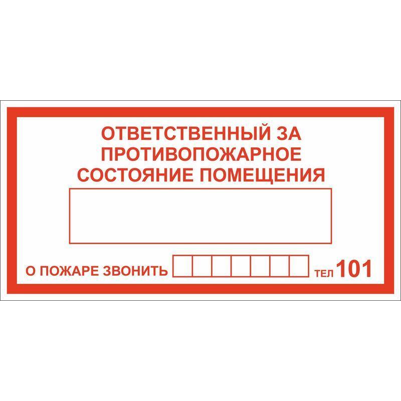 останавливаются противопожарная табличка с указанием номера фото стандарту, производители