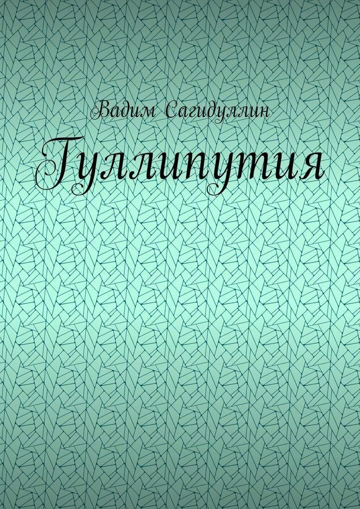 Вадим Сагидуллин. Гуллипутия