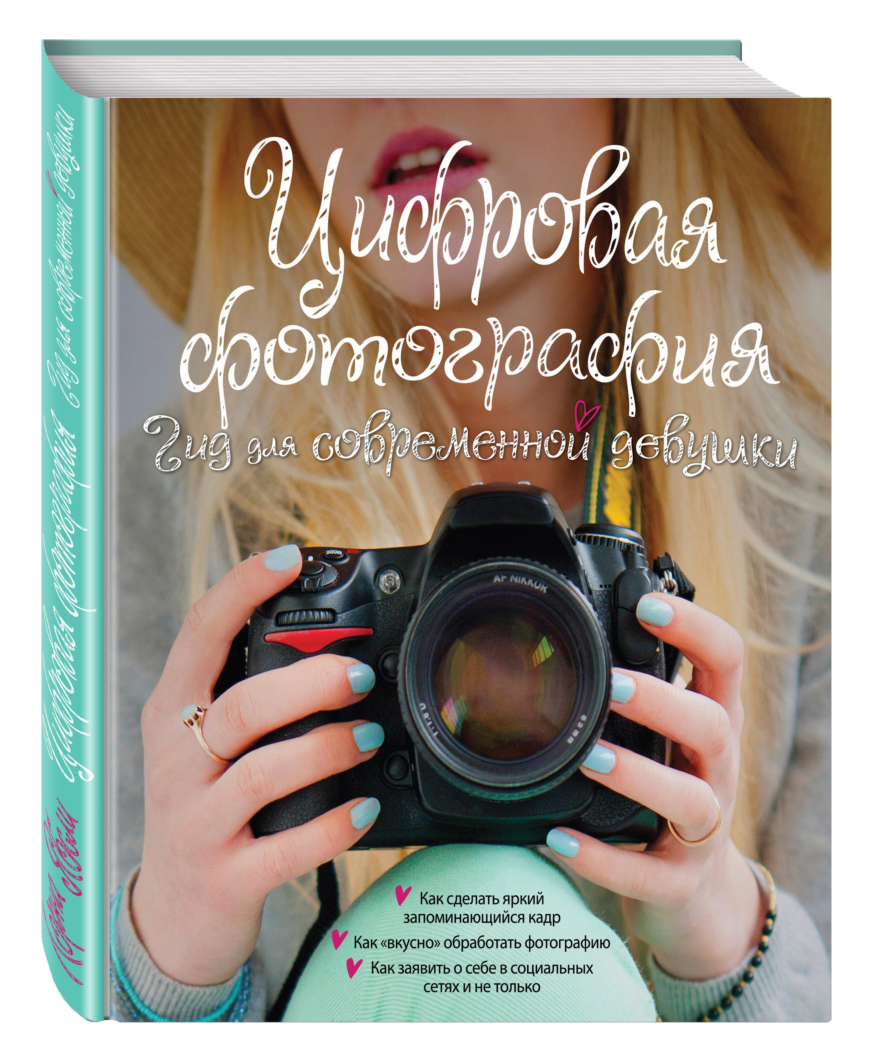 книги по фотосъемке для начинающих вакансию