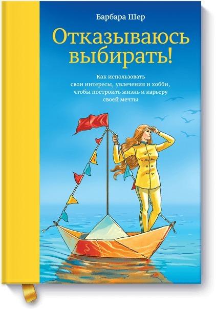 """Книга """"Отказываюсь выбирать! Как использовать свои интересы, увлечения и хобби, чтобы построить жизнь и карьеру своей мечты"""" – купить книгу ISBN 978-5-00117-931-3 с быстрой доставкой в интернет-магазине OZON"""