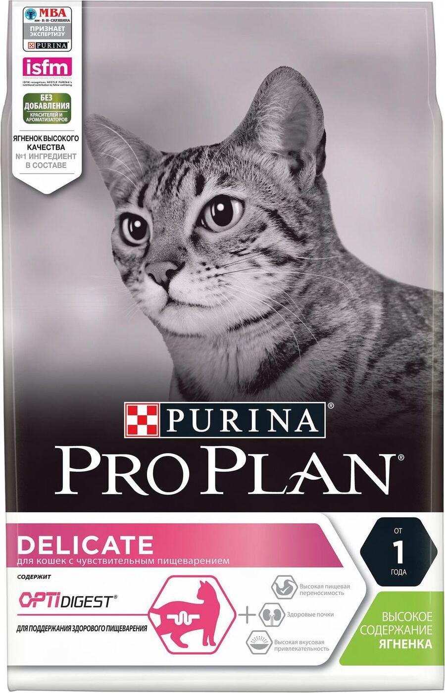 Сухой корм Pro Plan для взрослых кошек с чувствительным пищеварением или с особыми предпочтениями в еде, с высоким содержанием ягненка, 3 кг