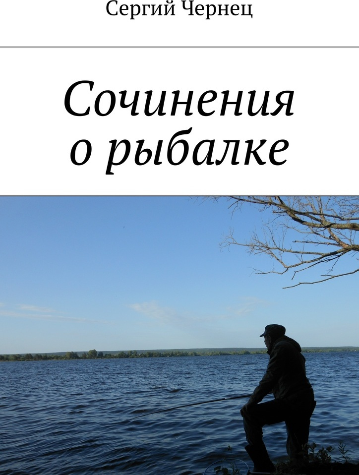 Сочинения о рыбалке #1