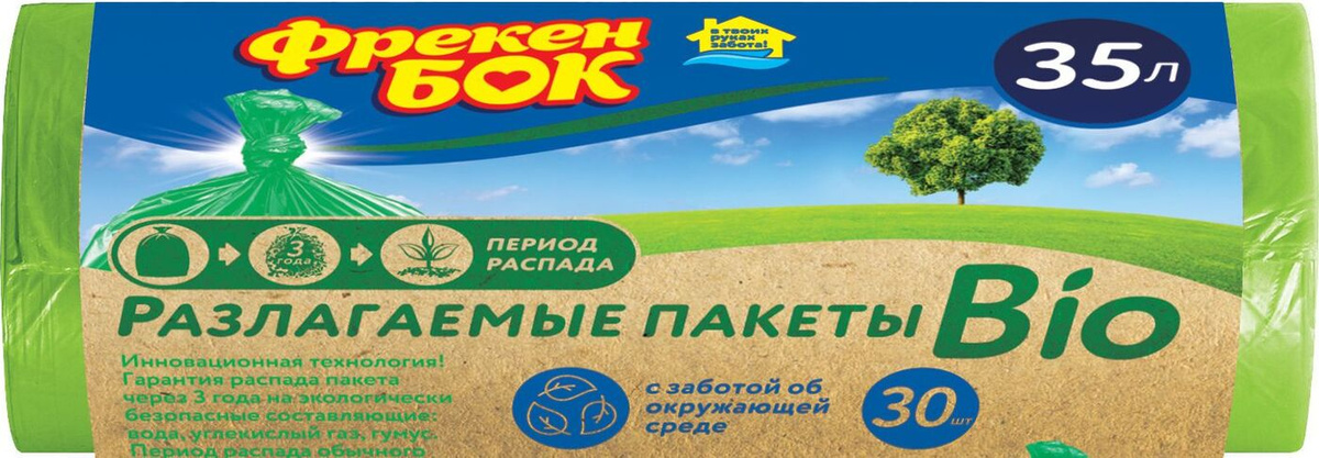 Мешки для мусора Фрекен БОК 35 л, 30 шт #1