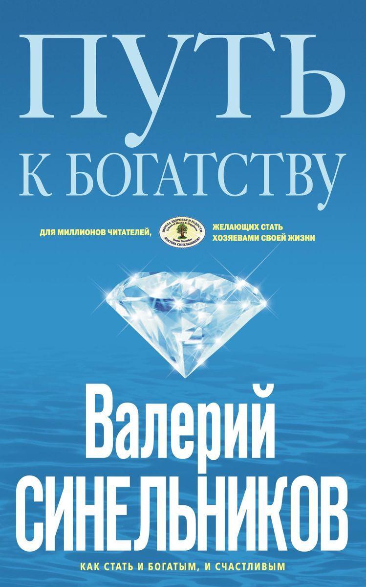 Путь к богатству. Как стать и богатым, и счастливым | Синельников Валерий Владимирович  #1
