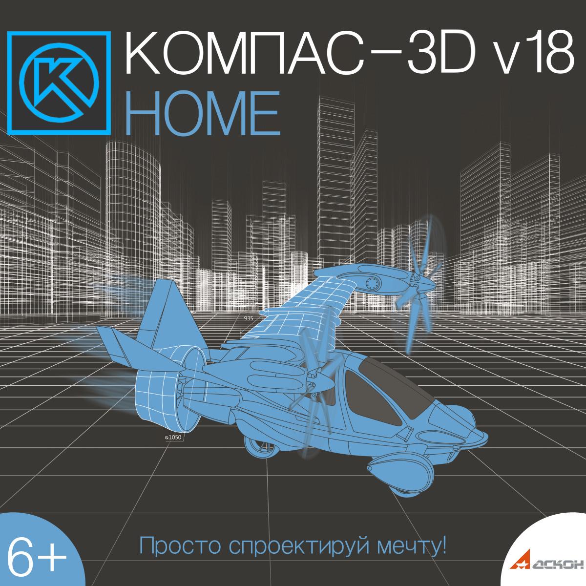 КОМПАС-3D v18 Home (электронная лицензия) (САПР) #1