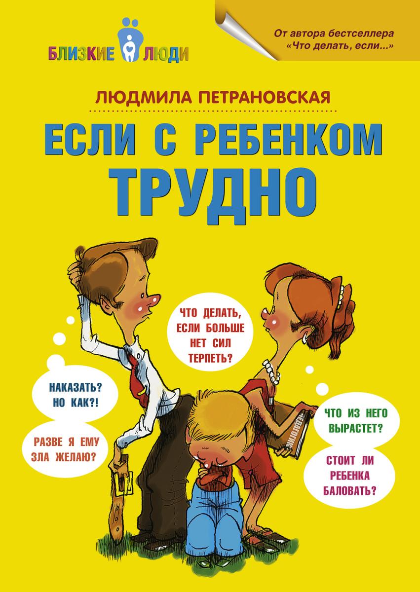 Если с ребенком трудно | Петрановская Людмила Владимировна  #1