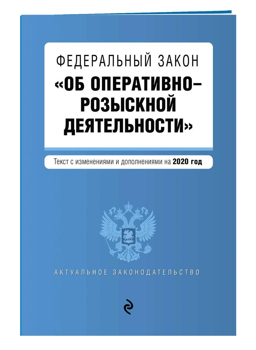"""Федеральный закон """"Об оперативно-розыскной деятельности"""". Текст с изм. и доп. на 2020   Нет автора  #1"""