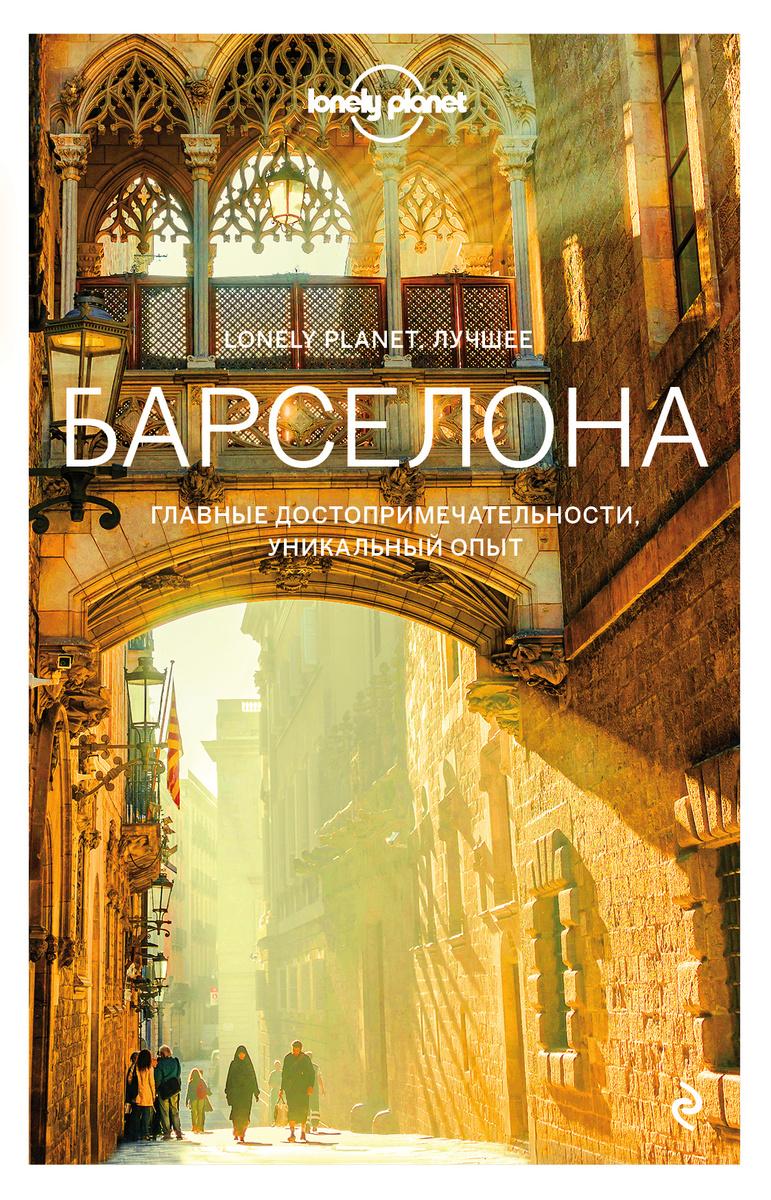 Барселона. Путеводитель (Lonely Planet. Лучшее)   Нет автора #1
