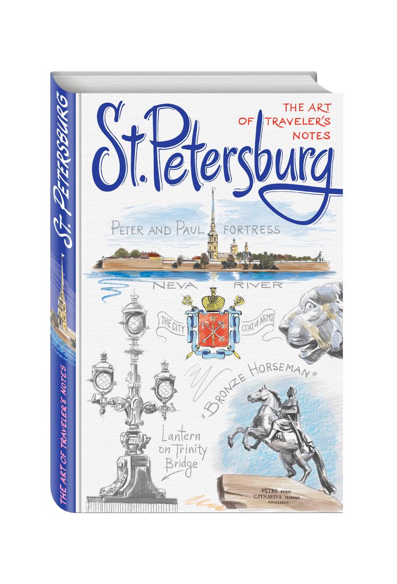 St. Petersburg. The Art of traveler's Notes Санкт-Петербург. Книга эскизов. Искусство визуальных заметок #1