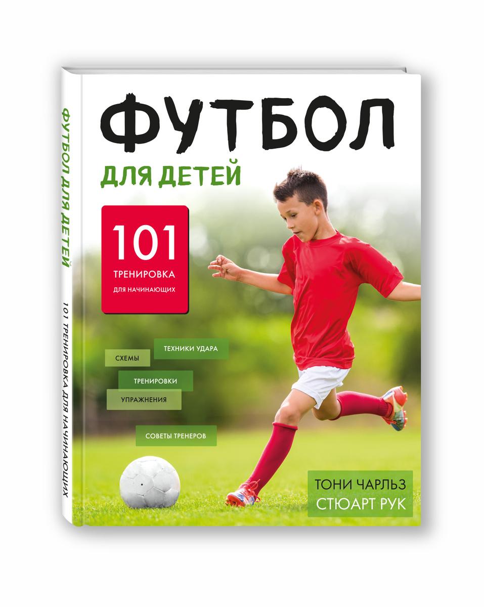Футбол для детей. 101 тренировка для начинающего футболиста   Чарльз Тони, Рук Стюарт  #1