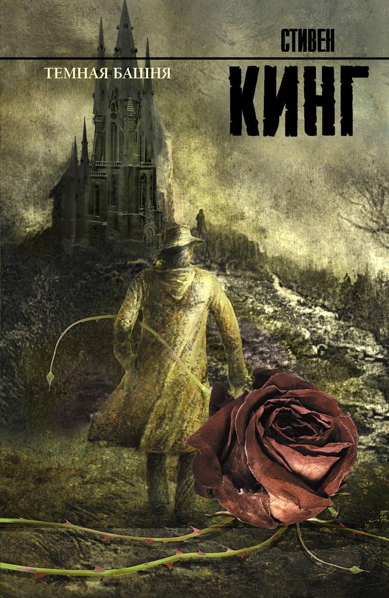 "Темная башня: из цикла ""Темная Башня""   Кинг Стивен #1"