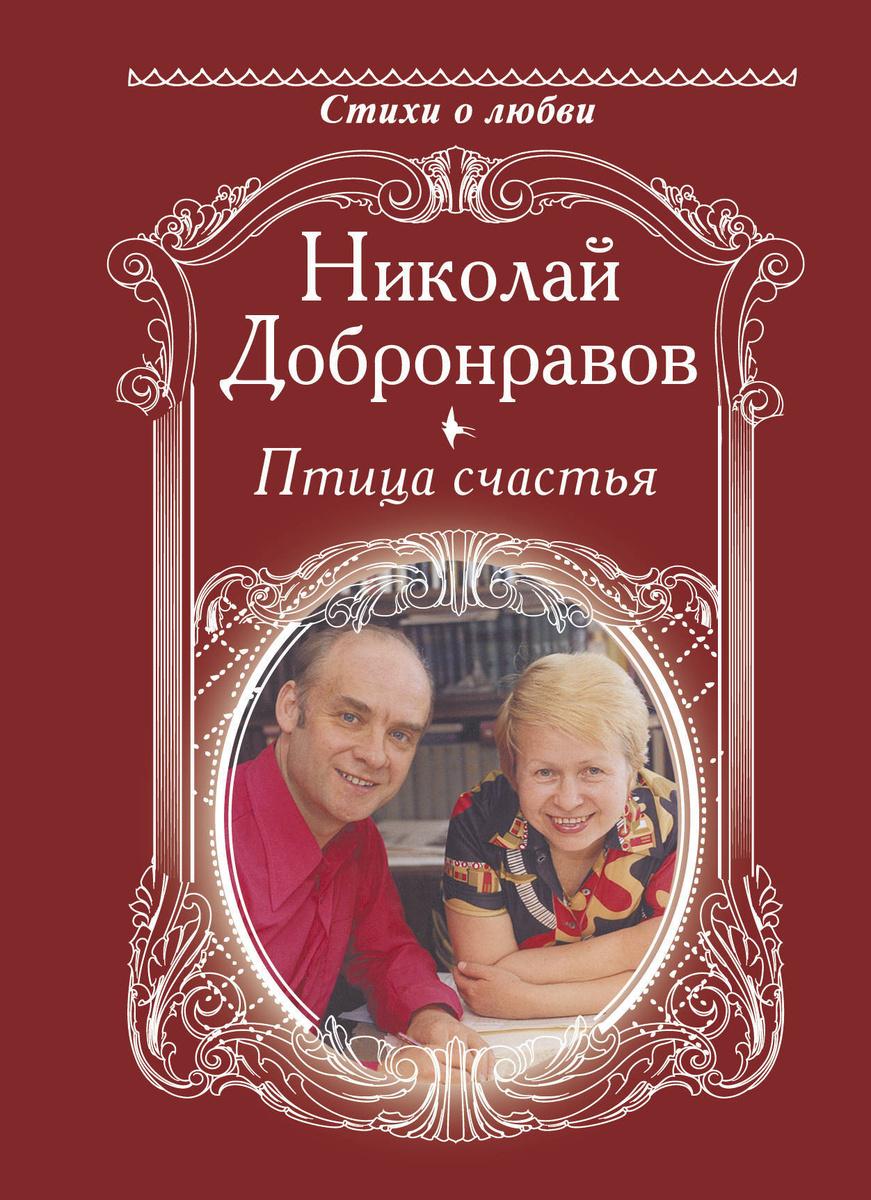 Птица счастья | Добронравов Николай Николаевич #1