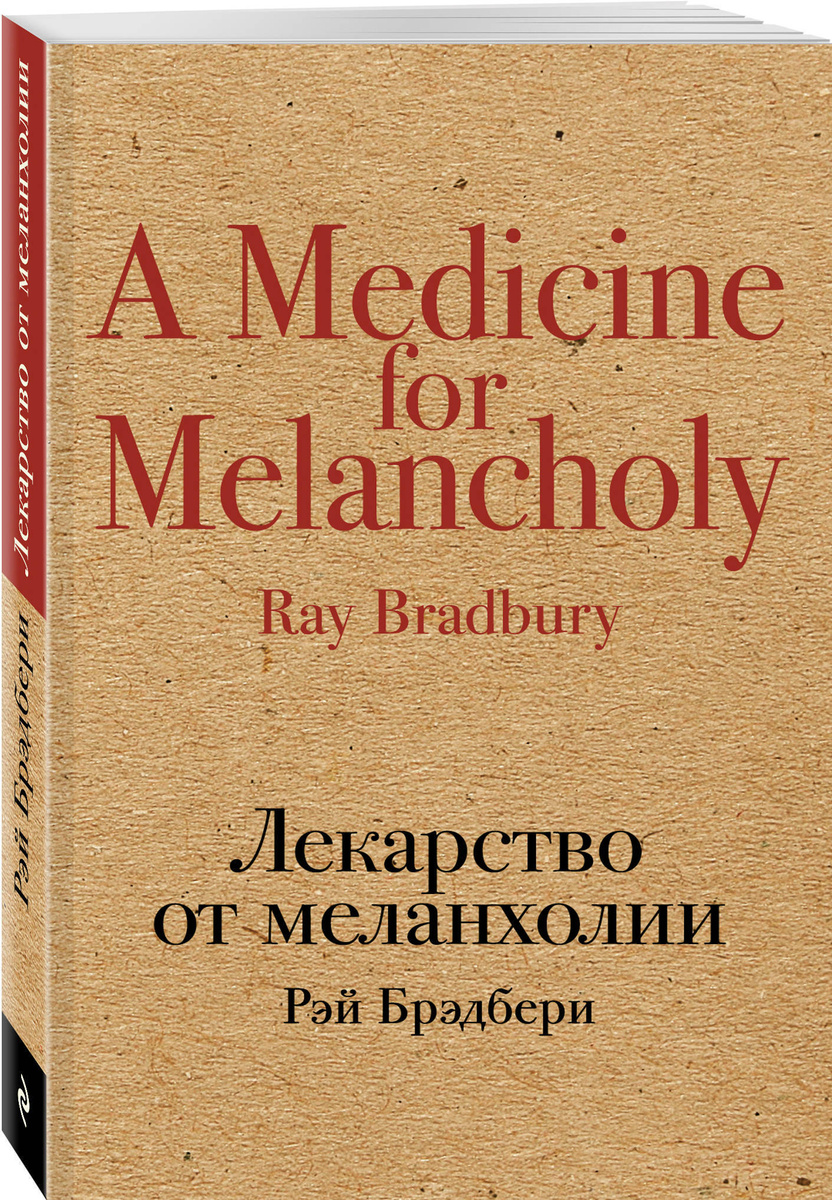 Лекарство от меланхолии | Брэдбери Рэй Дуглас #1