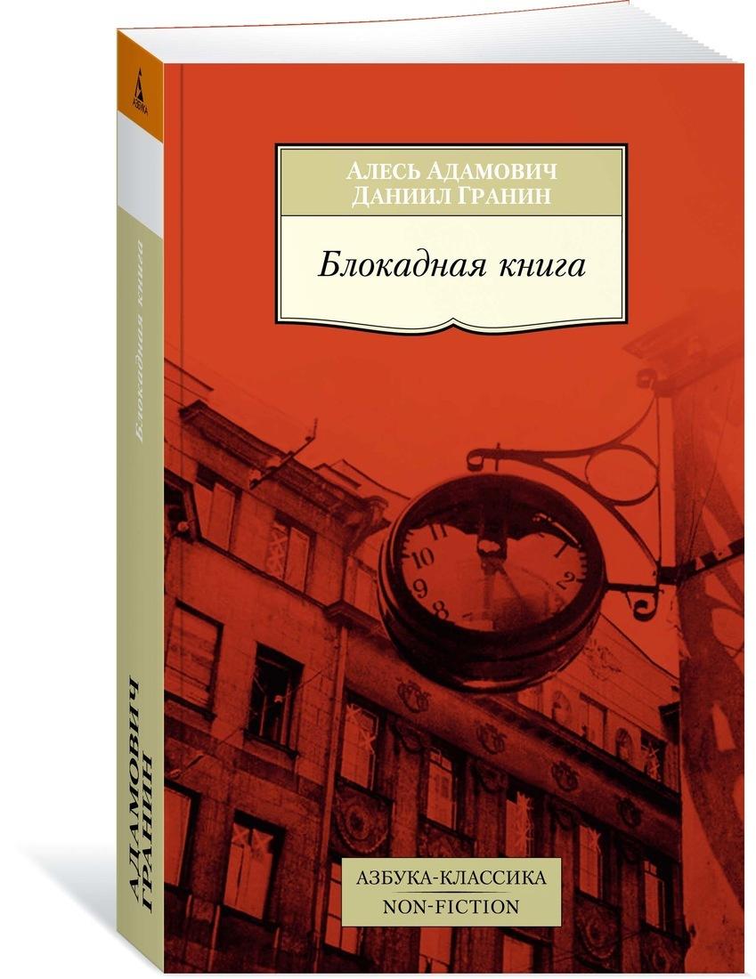 Блокадная книга | Адамович Алесь, Гранин Даниил #1