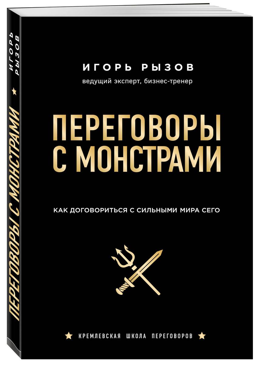 Переговоры с монстрами. Как договориться с сильными мира сего   Рызов Игорь Романович  #1