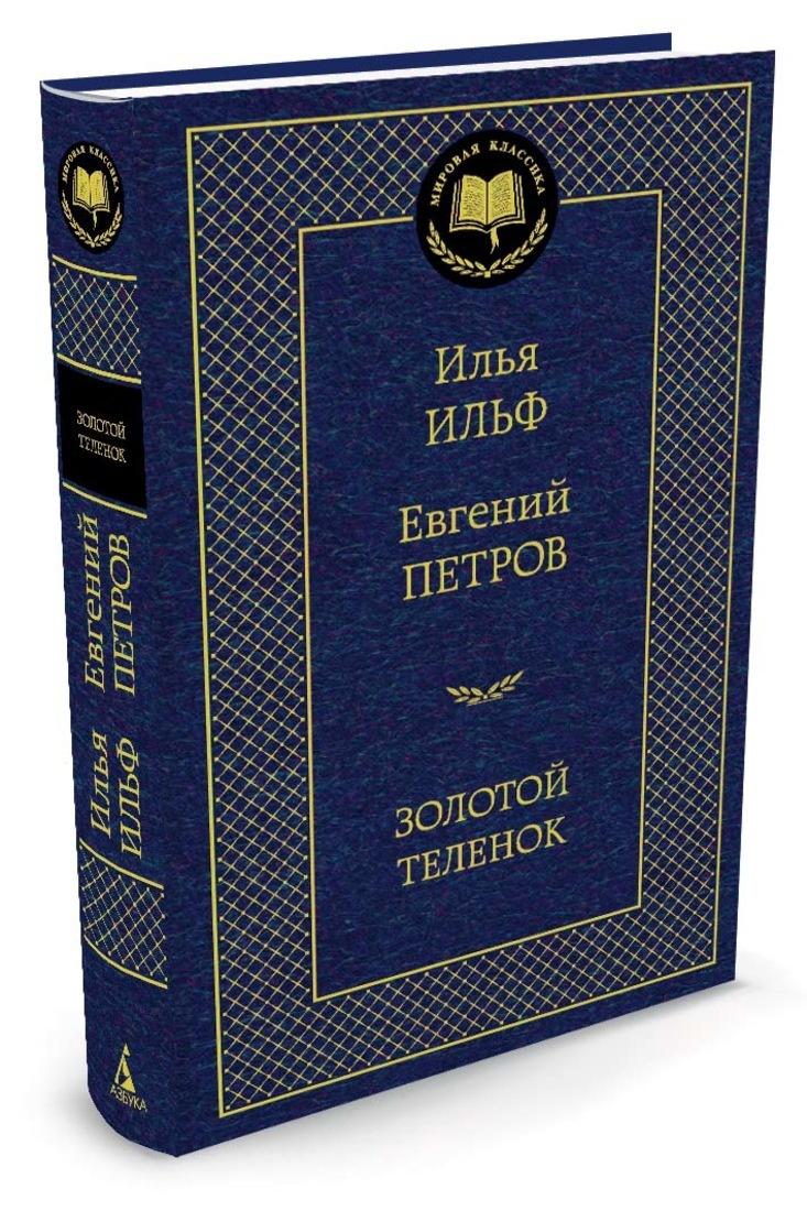 Золотой теленок | Ильф Илья, Петров Евгений #1