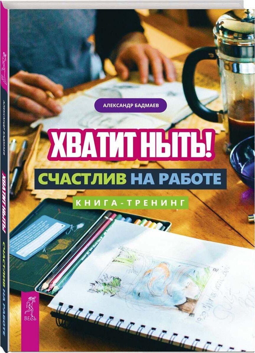 Хватит ныть! Счастлив на работе | Бадмаев Александр #1