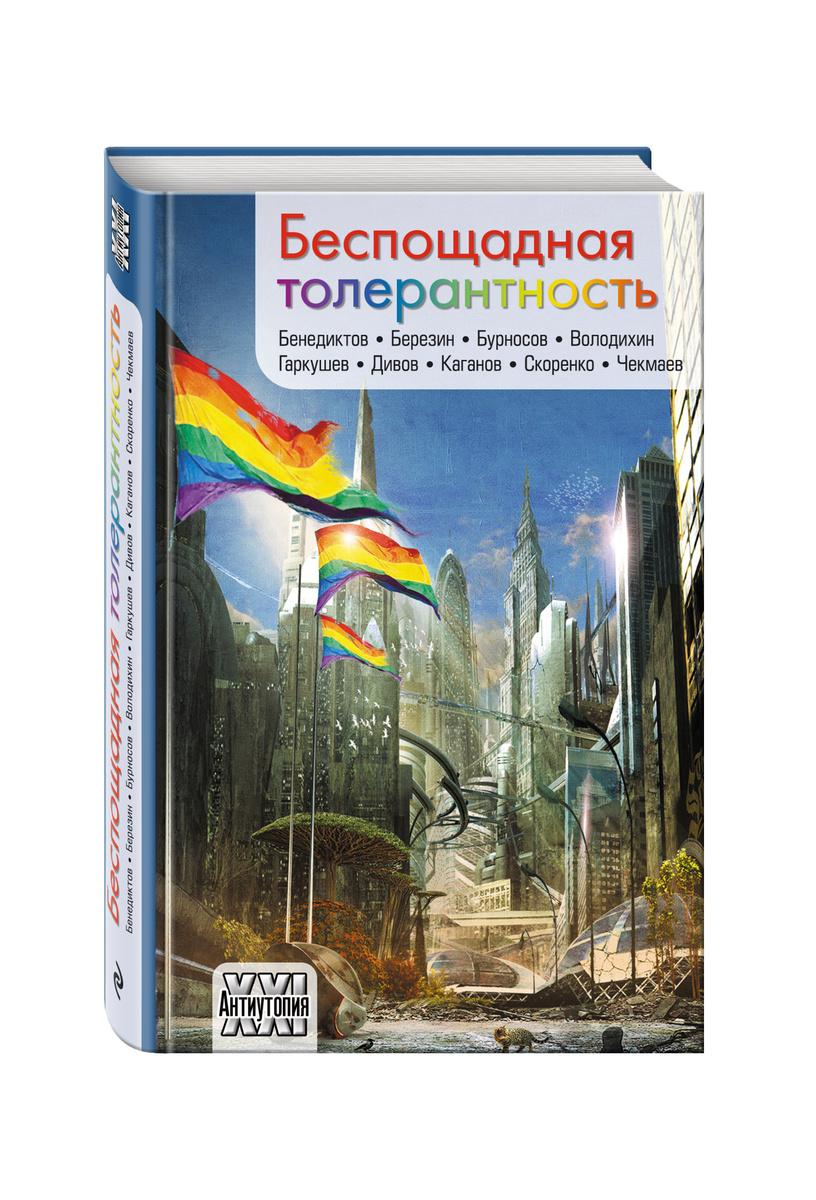 Беспощадная толерантность | Дивов Олег Игоревич, Каганов Леонид Александрович  #1
