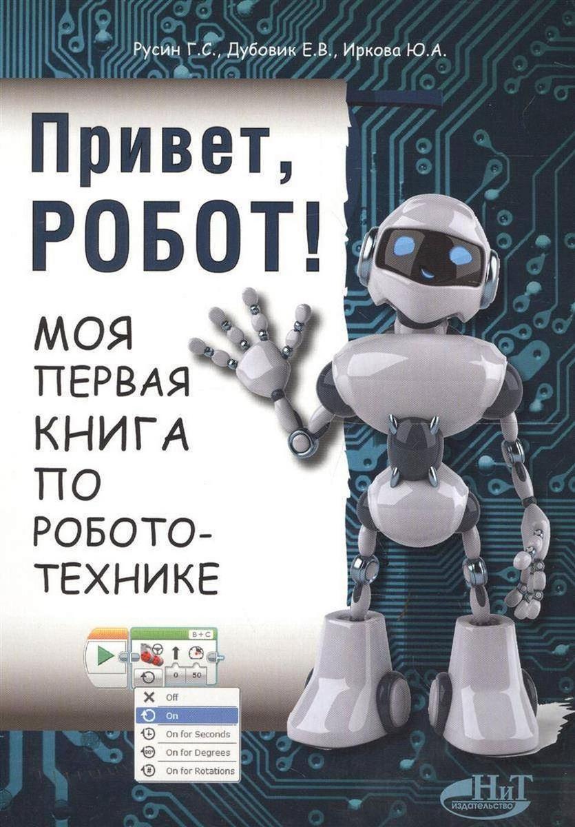 Привет, робот! Моя первая книга по робототехнике   Иркова Ю. А., Русин Г. С.  #1