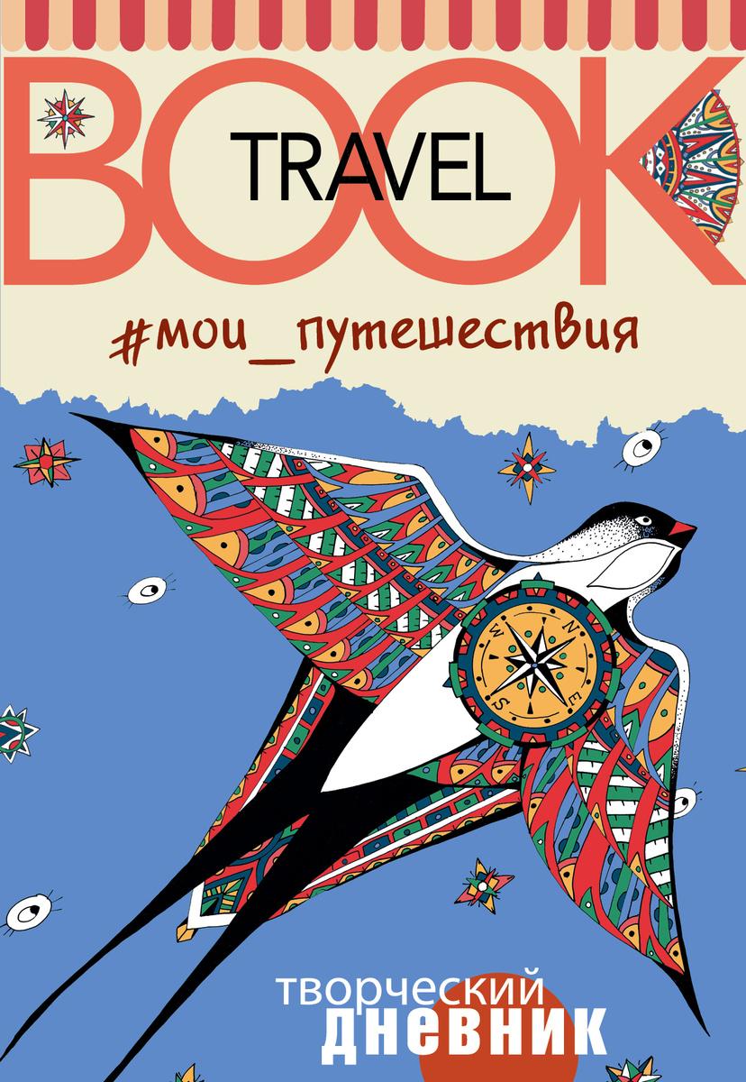 Мои путешествия. Travel book | Нет автора #1
