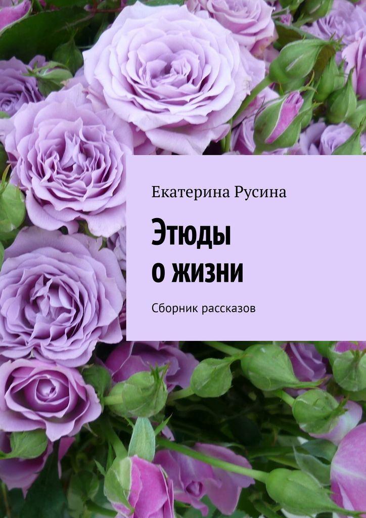 Этюды о жизни #1