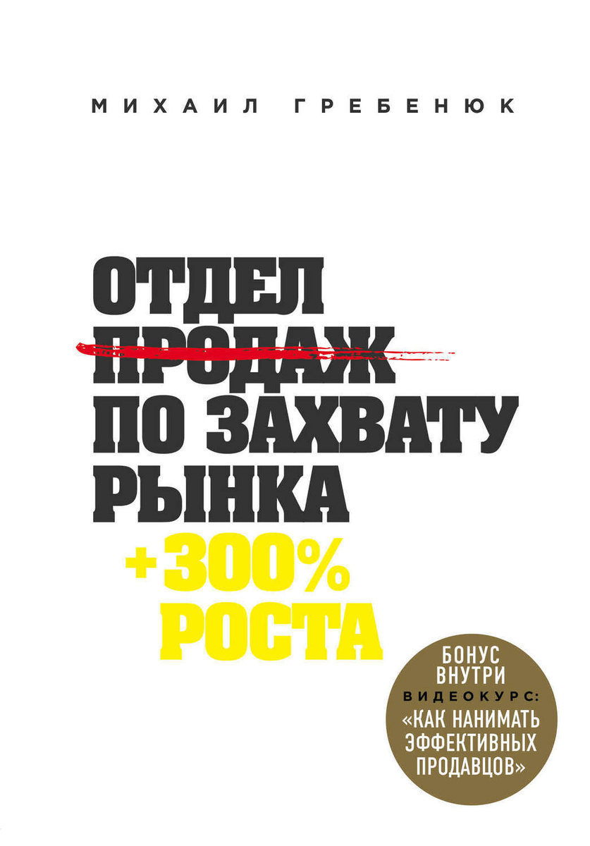 Отдел продаж по захвату рынка | Гребенюк Михаил Сергеевич  #1