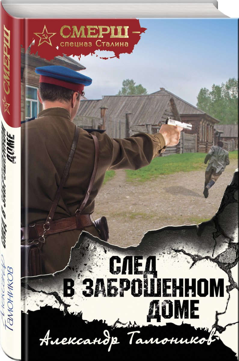 След в заброшенном доме | Тамоников Александр Александрович  #1
