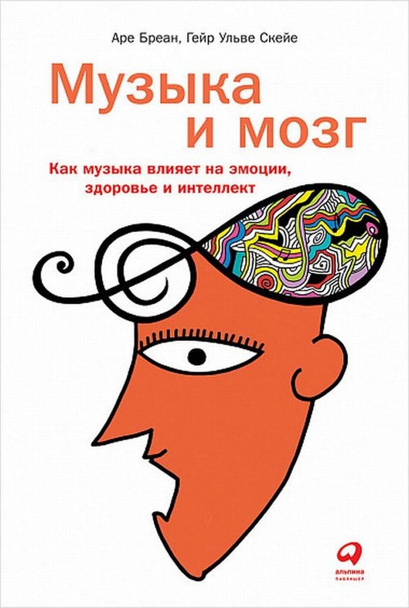 Музыка и мозг. Как музыка влияет на эмоции, здоровье и интеллект   Бреан Аре  #1
