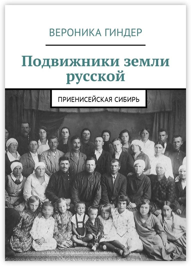 Подвижники земли русской #1